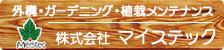 外構・ガーデニング・植栽メンテナンス (株)マイステック