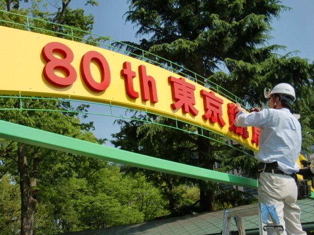 東京競馬場(府中市) 様 ローズガーデンの装飾